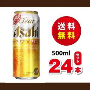 送料無料!クリアアサヒ 500ml 1箱 24本/24缶/ケース 新ジャンル 第3のビール|dorinkuya2