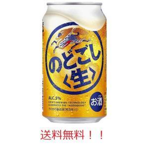 この商品はバラ缶です。ケースを開封すると、24缶の商品がバラで入っています。  北海道、北東北、中国...