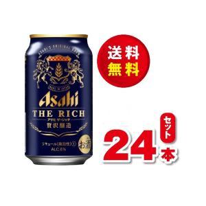 送料無料!アサヒ ザ・リッチ 350ml 350缶 24本 1ケース|dorinkuya2