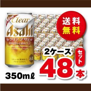 送料無料!クリアアサヒ350ml 2箱 48本/48缶/ケース 新ジャンル 第3のビール|dorinkuya2