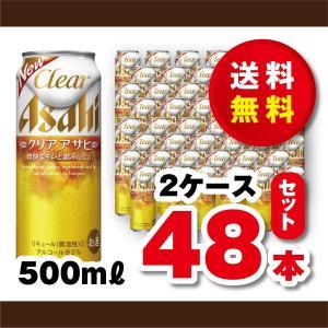 送料無料!クリアアサヒ500ml 2箱 48本/48缶/ケース 新ジャンル 第3のビール|dorinkuya2