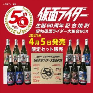 仮面ライダー生誕50周年記念焼酎 昭和仮面ライダー大集合BOX 720ml×12本 小鹿酒造 dorinkuya2