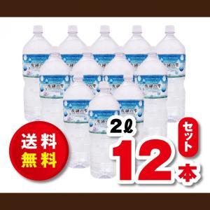 天然水 2l 送料無料 北アルプス発 飛騨の雫 天然水 2L×2ケース/12本 ミネラルウォーター配送エリアにより別途運賃が発生する場合がございます。の画像