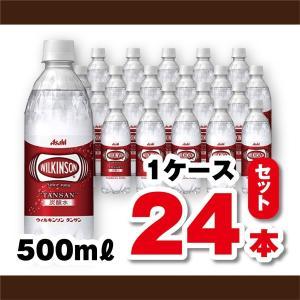 アサヒ 炭酸水 ウィルキンソンタンサン500ml PET×24本(1ケース) ペットボトル 2ケース...