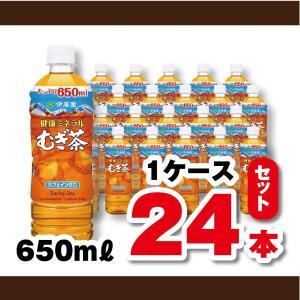 伊藤園 健康ミネラル麦茶 むぎ茶 カフェインゼロ 600mlより大きい650mlPET ペットボトル 24本入り 賞味期限2021年11月|dorinkuya2