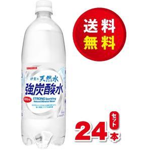 送料無料!サンガリア 伊賀の天然水 強炭酸水 1L 1000ml 12本入り×2ケース 24本|dorinkuya2