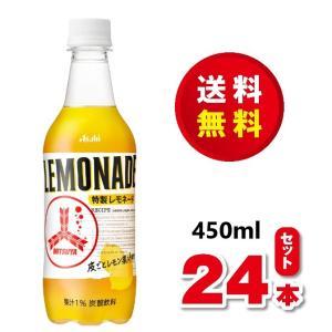 送料無料!アサヒ飲料 三ツ矢 特製レモネード 450ml PET 24本入り ケース 賞味期限2021年9月16日|dorinkuya2