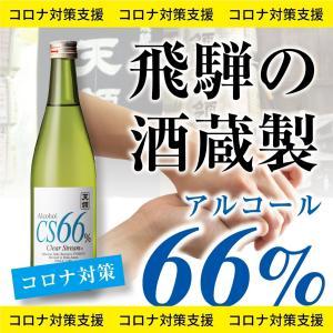 消毒用エタノール アルコール 手指消毒 高アルコール 66% 天領 CS66 Clear stream (清流) 500ml 17本まで1梱包|dorinkuya2