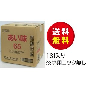 送料無料!あい味65 18L アルコール容量65% エタノール製剤 安心 衛生 除菌 大容量 食品添加物 高濃度エタノール ※コック無しご注意願います!|dorinkuya2
