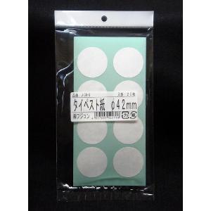 フジコン タイペスト紙 直径42ミリ(シール付き...の商品画像