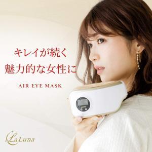 2020年最新版La Luna ラルーナ エア アイウォーマー 目元エステ 528Hz ソルフェジオ...