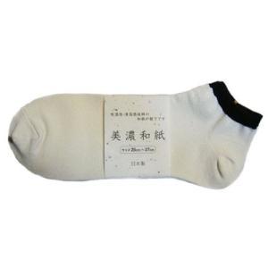 和紙 を使った アセテート スニーカー 靴下 メンズ (白X黒ライン)|dosanhonpo