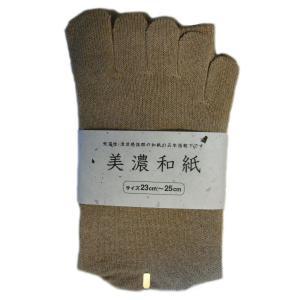 和紙 を使った レディス 綿混 五本指 靴下 (ベージュ) dosanhonpo
