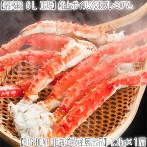 (タラバガニ 蟹足 蟹脚 特大 極太)6Lサイズ 1.2kg前後×1肩(タラバ蟹 北海道直送 船上ボイル冷凍 ボイル済み 極上プレミアム)|dosanko-factory