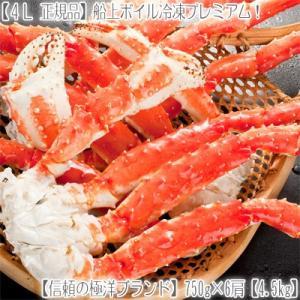 (送料無料 タラバガニ 大型)4Lサイズ 750g前後×6肩(タラバ蟹 蟹足 蟹脚 4.5kg 北海道直送 船上ボイル冷凍 ボイル済み)|dosanko-factory