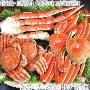 カニセット(北海道 三大蟹宝箱)知床 3kg (最高級 かに...