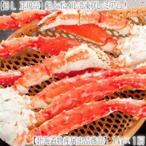 (タラバガニ 蟹足 蟹脚 特大)5Lサイズ 1kg前後×1肩(タラバ蟹 北海道直送 船上ボイル冷凍 ボイル済み 極上プレミアム)|dosanko-factory