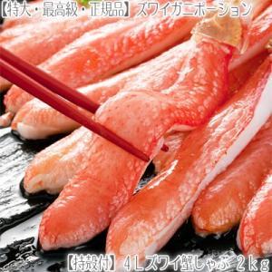 (送料無料 ズワイガニ ポーション)特大4L ズワイガニ 2kg 90本前後(最高級 正規品 生 むき身 北海道 剥き身 カニしゃぶ 蟹鍋 バター焼き お歳暮)|dosanko-factory
