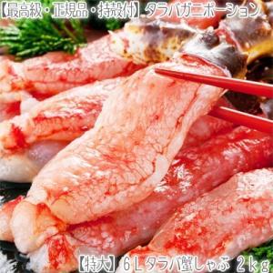 (送料無料 タラバガニ ポーション)特大6L たらば蟹 2kg 60本前後(最高級 正規品 生 むき身 北海道 剥き身 カニしゃぶ 蟹鍋 バター焼き お歳暮)|dosanko-factory