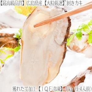 (送料無料 広島県産 牡蠣 かき)特大 冷凍 剥きカキ 1kg(広島産 むき身 剥き身 IQF急速冷凍 地御前地域 母の日 父の日 お中元 お歳暮) dosanko-factory