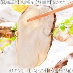 (送料無料 広島県産 牡蠣 かき)特大 冷凍 剥きカキ 3kg(広島産 むき身 剥き身 IQF急速冷凍 地御前地域 母の日 父の日 お中元 お歳暮) dosanko-factory
