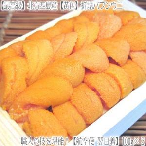 (北方四島産 折詰ウニ)生エゾバフンウニ(黄色)200g(100g×2 折うに 折ウニ 獲れたて 濃...