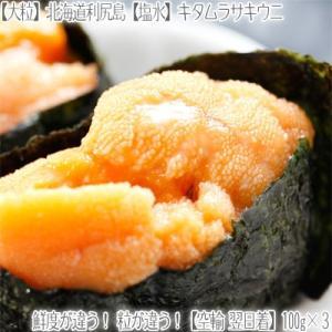 (送料無料 塩水ウニ)利尻島産 生キタムラサキウニ 300g(100g×3 大粒プレミアム 獲れたて 濃厚 うに 北海道 空輸 航空便 翌日着)|dosanko-factory