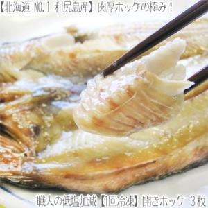 (最高級 北海道)利尻島産 開きホッケ×3枚(北海道産 薄塩 低塩 ほっけの開き 最高級 中卸の目利きで厳選)|dosanko-factory
