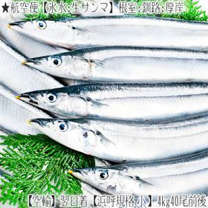 ■北海道から漁獲日に、航空便で発送、翌日お届け致します(高鮮度商品)  ■4kg前後(30-33尾入...