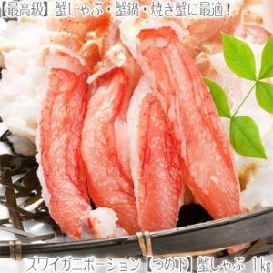(送料無料 ズワイガニ ポーション)大型 爪下 つめ下 1kg 35本前後(生 むき身 最高級 正規品 北海道 剥き身 カニしゃぶ 蟹鍋 お歳暮)|dosanko-factory