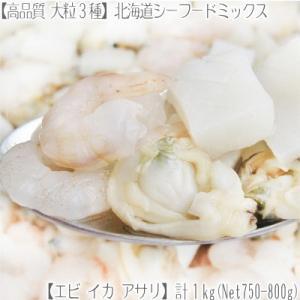 【送料無料 北海道】シーフードミックス 1kg えび いか あさり 3種類【加熱用 むき身 エビ イカ アサリ】|dosanko-factory