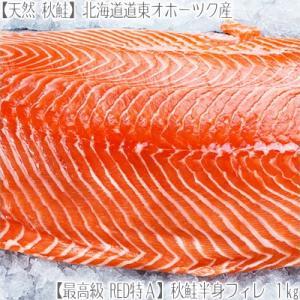 (送料無料 秋鮭 北海道産)道東 秋鮭(半身 特A)フィレ 1kg(最高級 特3A 薄塩 低塩 天然...
