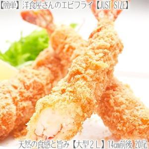 (送料無料 エビフライ 海老フライ)特大 2L 20本(14cm 27g前後 北海道 洋食屋のエビフライ 業務用 冷凍食品 無頭ブラックタイガー 子供の日)|dosanko-factory