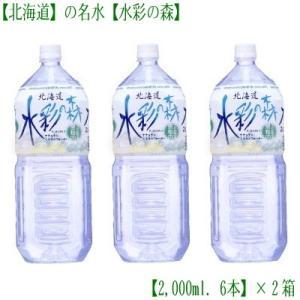 (送料無料 水 北海道) 水彩の森 2L×12本 (天然水 北海道産) dosanko-factory