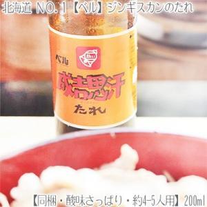(生ラム)北海道 ベル ジンギスカンのたれ 200ml(同梱で送料無料 タレ 成吉思汗 焼肉 酸味 ...