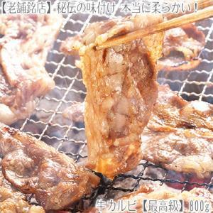 (送料無料)牛カルビ 最高級 カルビ 800g 味付き(2個注文で)1個プラス(3個注文で)2個プラス!(厚切り 牛肉 北海道 バーベキュー BBQ)|dosanko-factory