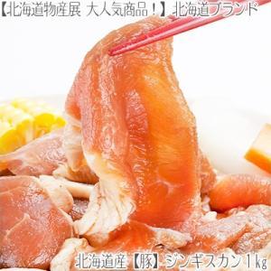 (送料無料)最高級 豚肩 豚ジンギスカン 1kg 味付き(2個注文で)1個プラス(3個注文で)2個プ...