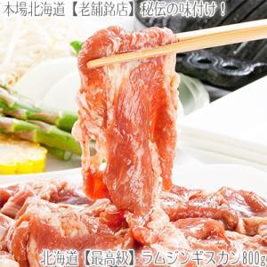 【送料無料】最高級 ラム ジンギスカン 1kg 味付き【2個注文で】1個プラス【3個注文で】2個プラス!【厚切り 羊肉 北海道 バーベキュー BBQ 2】|dosanko-factory