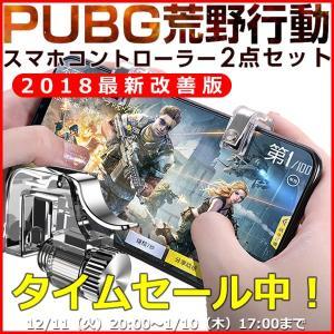 PUBG コントローラー スマホ 荒野行動 コントローラー 最新 FPS コントローラー ゲームパッ...