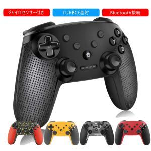 Nintendo Switch対応 コントローラー 無線 ニンテンドースイッチ ジャイロセンサー機能...