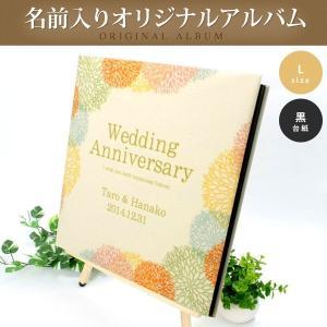 結婚祝い 名入れ アルバム Lサイズ フラワーフレーム(1)...