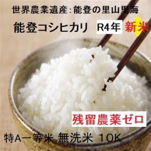 コシヒカリ 無洗米 新米30年産 エコ栽培 特A一等米(食味値80) 5K×2 世界農業遺産 能登里山の米|dotg-live