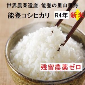 コシヒカリ 無洗米 新米30年産 エコ栽培 特A一等米(食味値80) 2K 世界農業遺産 能登里山の米|dotg-live