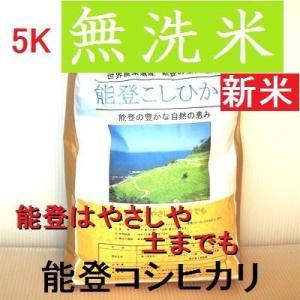 コシヒカリ 無洗米 新米30年産 エコ栽培 特A一等米(食味値80) 5k 世界農業遺産 能登里山の米|dotg-live|04