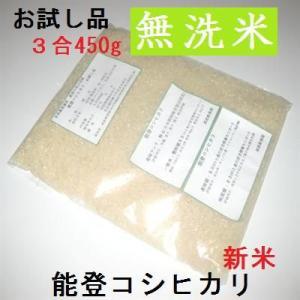 コシヒカリ 無洗米 新米30年産 エコ栽培 特A一等米(食味値80) 5k 世界農業遺産 能登里山の米|dotg-live|05