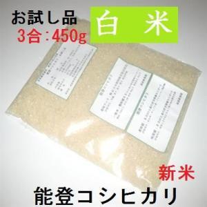 コシヒカリ 白米 新米30年産 エコ栽培 特A一等米(食味値80) 5K 世界農業遺産 能登里山の米|dotg-live|05