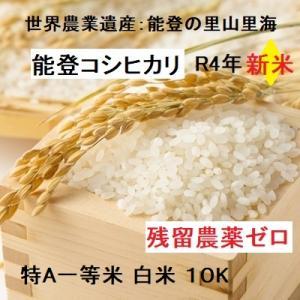 コシヒカリ 白米 新米30年産 エコ栽培 特A一等米(食味値80) 5k×2 世界農業遺産 能登里山の米|dotg-live