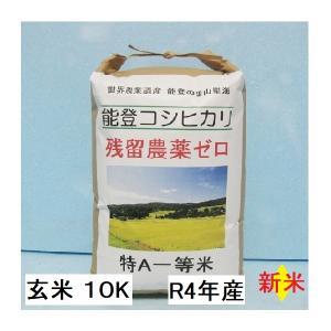 コシヒカリ 玄米 新米30年産 エコ栽培 特A一等米(食味値80) 10K 世界農業遺産 能登里山の米|dotg-live