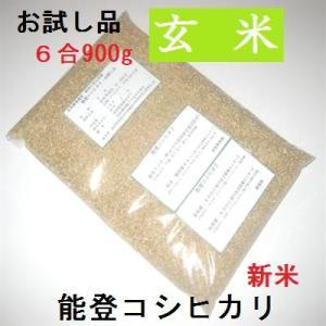 コシヒカリ 玄米 新米30年産 エコ栽培 特A一等米(食味値80) 10K 世界農業遺産 能登里山の米|dotg-live|05