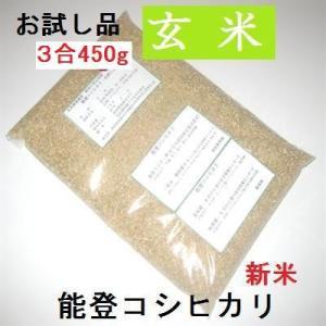 コシヒカリ 玄米 新米30年産 特A一等米(食味値80) 30K 世界農業遺産 能登里山の米|dotg-live|05